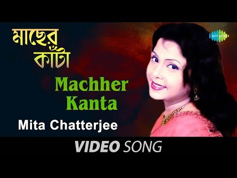 Macher kanta | Hot Bengali Video | Mita Chatterjee