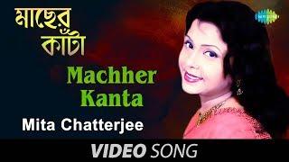 Macher kanta | Hot Bengali Video | Mita Chatterjee