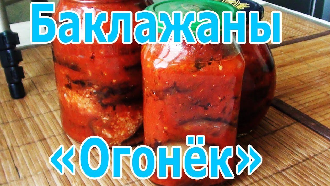 Рецепт приготовления огоньков из баклажан