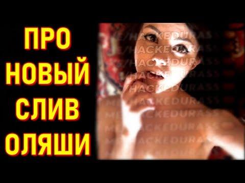 Новый СЛИВ Olyashaa | Реакция Стримерш: Михалина, Denly, Yuki2yuki