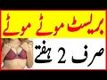 Breast Size Barhane ka Desi Nuskha in Urdu - Pistan ko Bara Karne ka tarika by Mahi Health Tips