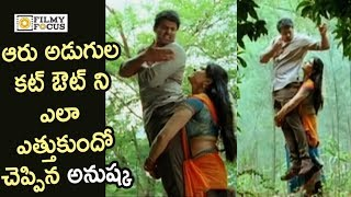 Anushka Reveals how she Lifted Prabhas : Hilarious Video || Prabhas and Anushka Throwback Video