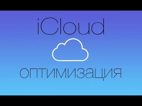 Как уменьшить размер резевной копии; Или  iCloud оптимизация