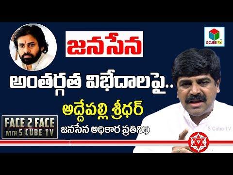 జనసేన అంతర్గత విభేదాల పై-Addepalli Sridhar About Janasena Party | Pawan Kalyan | S Cube TV