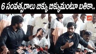 Byreddy Siddharth Reddy Emotional Speech About YS Jagan Victory | Nandikotkur | AP News