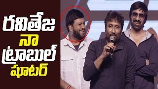 Director Srinu Vaitla speech Amar Akbar Anthony | Pre Release Event | Filmylooks
