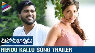 Mahanubhavudu Movie Songs | Rendu Kallu Song Trailer | Sharwanand | Mehreen | Maruthi | Thaman S