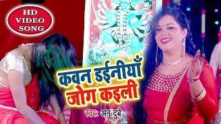 माता रानी के हिट नवरात्री भजन VIDEO Anu Dubey Kawan Dainiya Jog Kaili Bhojpuri Devi Geet 2018