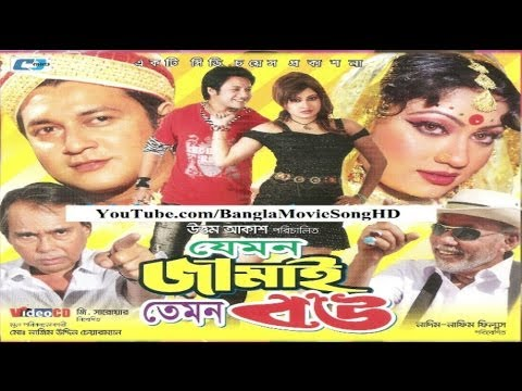 Bangla Movie Jemon Jamai Temon Bou Dvdrip By Emon & Chadni video