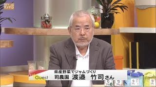 司農園 渡邊竹司さん