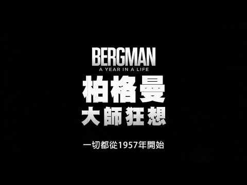 8 10《柏格曼:大師狂想》國際中文版預告