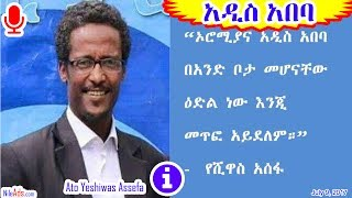 Ethiopia: አቶ የሺዋስ አሰፋ፤ የኦሮሚያ ክልል በአዲስ አበባ ላይ - Interview with Yeshiwas Assefa on A.A. - SBS