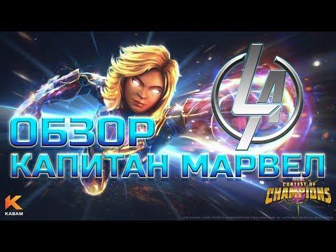 Капитан Марвел Кино ➤  Обзор от Легаси ➤  Марвел: Битва Чемпионов ➤  mcoc mbch мбч