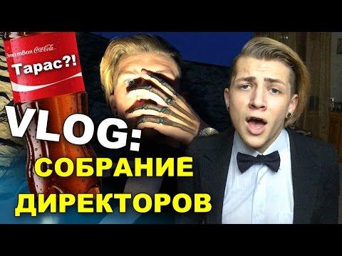 VLOG: Собрание Директоров / Андрей Мартыненко