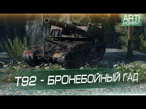 Т92 - Бронебойный гад