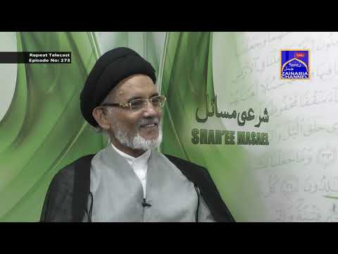 SHARA''EE MASAEL | WITH MAULANA HUSAIN MEHDI HUSAINI | EPISODE NO: 273 | (23 July 2019)