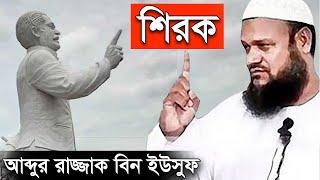 Jumar Khutba Shirk by Abdur Razzak bin Yousuf - Bangla Waz New