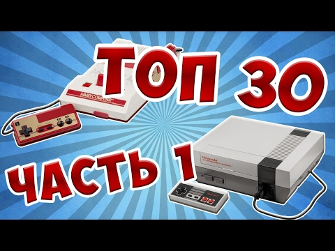 TOП 30 игр на Денди, Top 30 games NES, Famicom - Часть 1