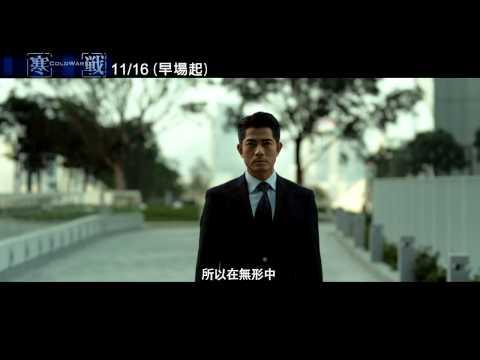 《寒戰》郭富城專訪