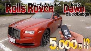ロールス・ロイス これがクルマの頂点!? そのブランド力の源は? Rolls-Royce DAWN BLACK BADGE 試乗 E-CarLife with YASUTAKA GOMI 五味やすたか