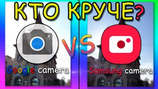 Битва Google Camera vs Samsung Camera Android 9 | Galaxy S9+