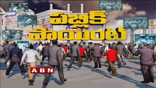 Union Minister Ramdas Athawale Welcomes YS Jagan's YSRCP Into NDA | Public Point | ABN Debate