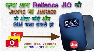 क्या आप Reliance JIOFI2 JMR520  के अंदर कोई और SIM चला सकते हो
