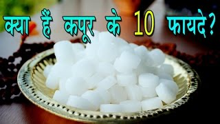 क्या है कपूर के 10 फायदे || Camphor 10 Best Benefits || Health Tips For You