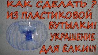 Как сделать?Украшение из пластиковой бутылки ! Своими руками!!!