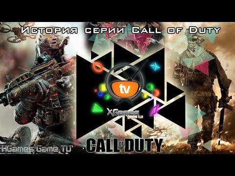 История серии Call of Duty (History of Call of Duty)
