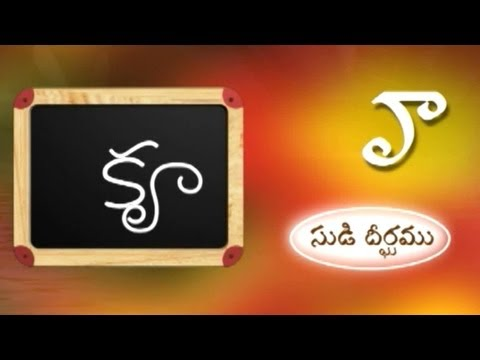 Telugu Rhymes | Telugu Gunitalu For Childrens | Hd video