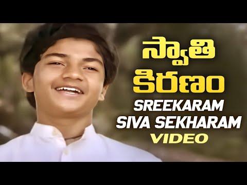 Swati Kiranam Movie Songs - Sreekaram Siva Sekharam Song - Mammootty, Radhika, Kv Mahadevan video