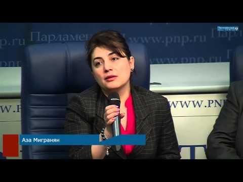 Брифинг: «Украина. Крым: перспективы отношений и экономическая политика».