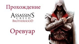 Прохождение Assassins Creed Brotherhood:Оревуар