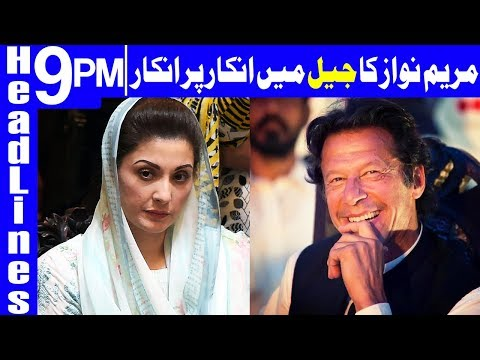 Maryam Nawaz refuses to avail facilities in Jail | Headlines & Bulettin 9 PM | 14 July 2018 | Dunya