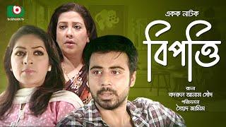 Bangla Natok | Bipotti | Nisho, Monalisa, Saju Khadem, Suborna Mostafa