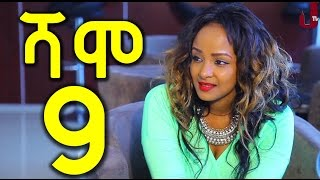 Ethiopia: Shamo ሻሞ TV Drama Series - Part 9