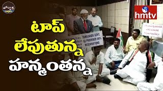 V Hanumantha Rao Protest at BC Commission Office | Hyderabad  | hmtv