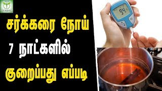 How To Control Sugar Home Remedies - Diabetes care Tips in Tamil || Tamil Health Tips