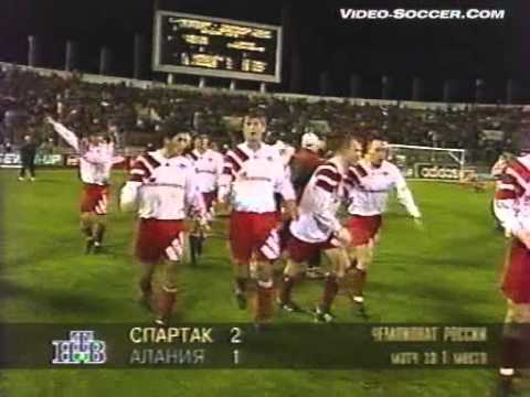 Спартак-Алания Золотой матч 16.11.1996 ФК Уткина