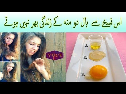 Do Mohe Balon Ka Hamesha Ke Liye Khatma -  Aisha Health With Beauty