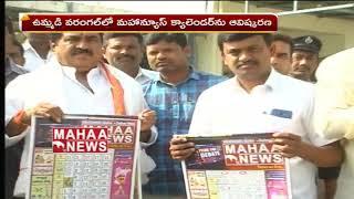 Palakurthi MLA Errabelli Dayakar Rao Launch MAHAA NEWS Calendar