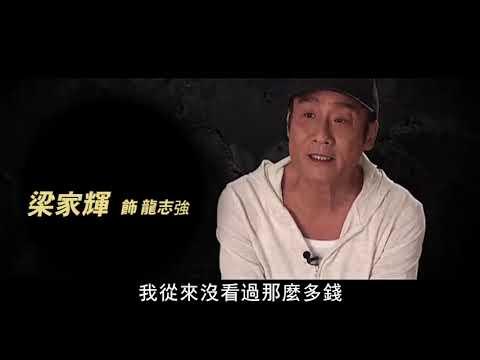 《追龍Ⅱ:賊王》幕後花絮 6月12日(周三) 追緝大富豪