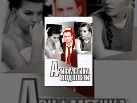 Арифметика Подлости. Фильм. StarMedia. Мелодрама. 2011