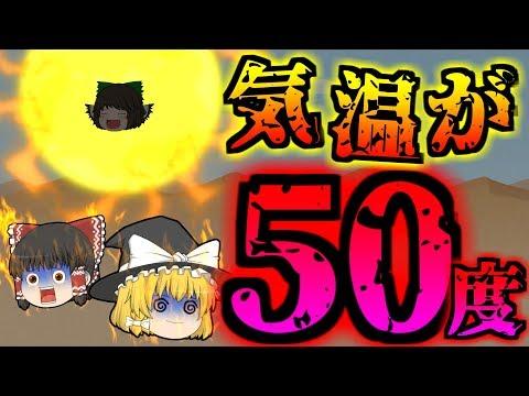 【ゆっくり茶番】気温が50度の世界!!幻想郷滅亡の危機!!
