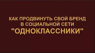 Как продвинуть свой бренд  Одноклассники