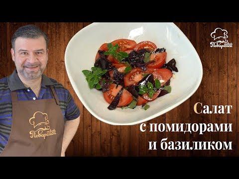 Салат из свежих овощей, базовый рецепт с помидорами и базиликом