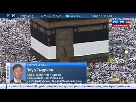 Власти Крыма попросят увеличить квоту для паломников, отправляющихся в хадж