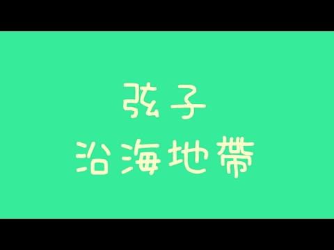弦子 - 沿海地帶【歌詞】