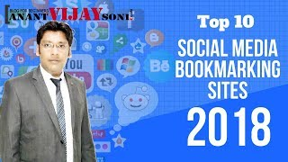 Top 10 Social Media Bookmarking Sites 2018